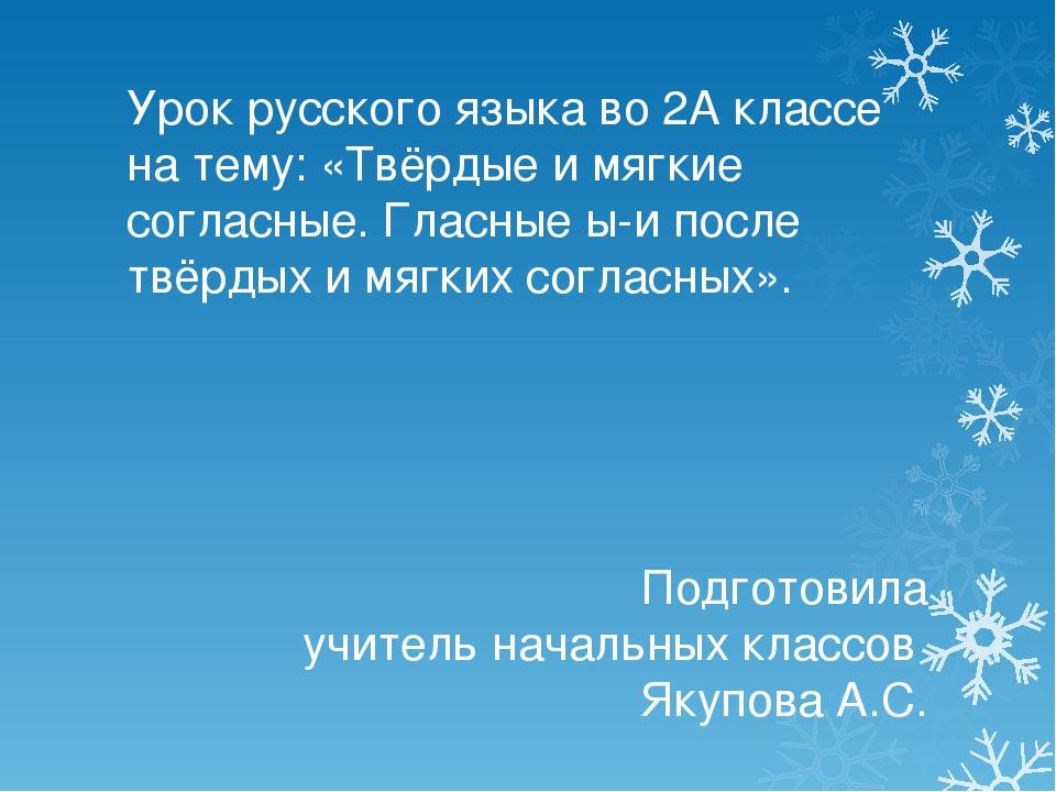 Урок русского языка во 2А классе на тему: «Твёрдые и мягкие согласные. Гласны...