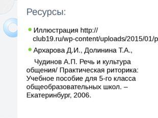Ресурсы: Иллюстрация http://club19.ru/wp-content/uploads/2015/01/photo1180925
