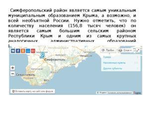 Симферопольский район является самым уникальным муниципальным образованием К