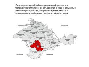 Симферопольский район – уникальный регион и в географическом плане: он объед