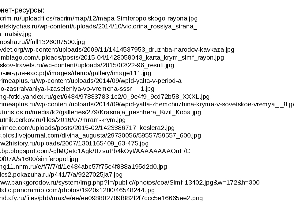 Интернет-ресурсы: http://ocrim.ru/uploadfiles/racrim/map/12/mapa-Simferopolsk...
