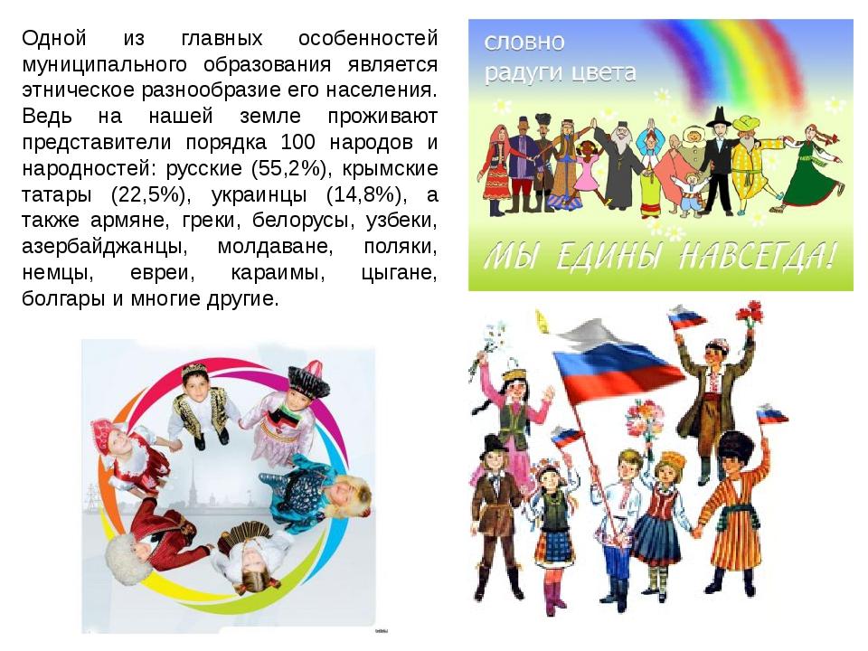 Одной из главных особенностей муниципального образования является этническое...