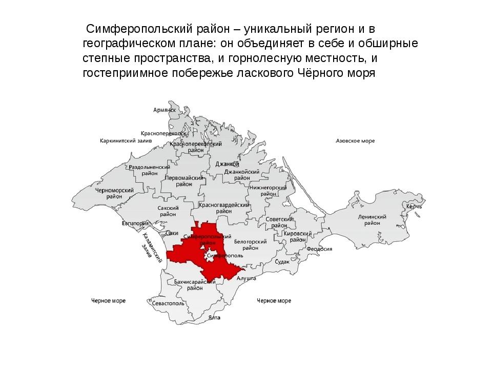 Симферопольский район – уникальный регион и в географическом плане: он объед...
