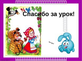 Спасибо за урок! Молодец! FokinaLida.75@mail.ru