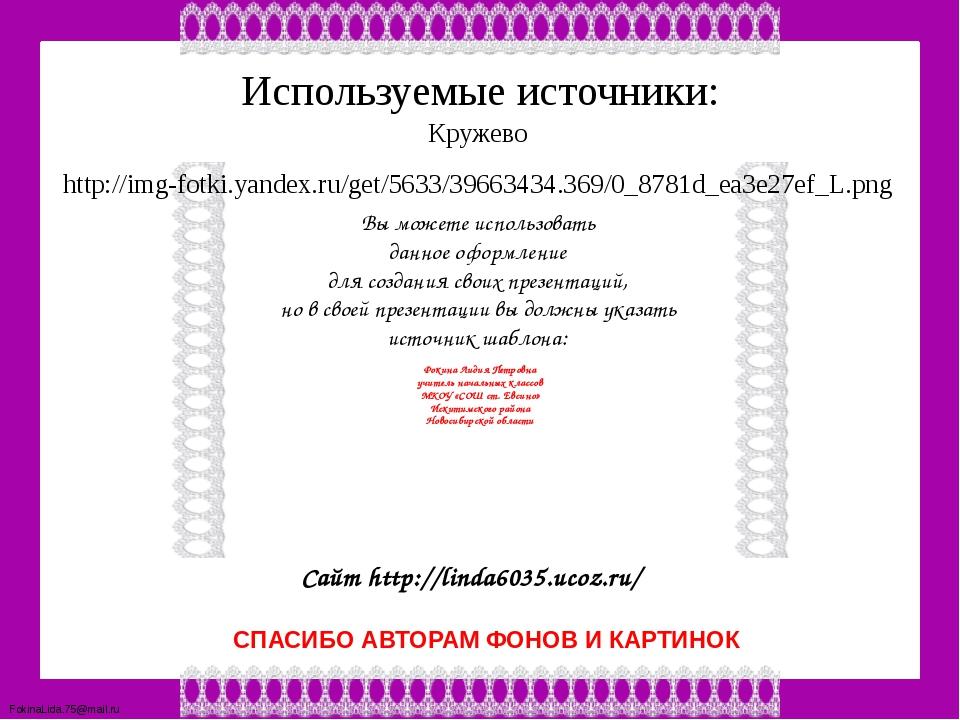 Используемые источники: Кружево http://img-fotki.yandex.ru/get/5633/39663434....