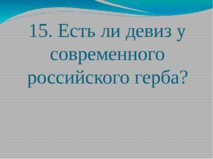 15. Есть ли девиз у современного российского герба?
