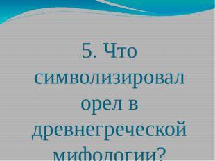 5. Что символизировал орел в древнегреческой мифологии?
