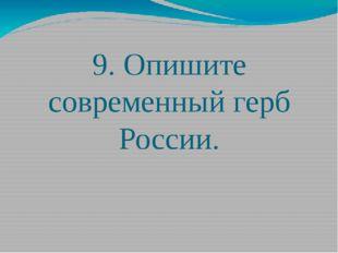 9. Опишите современный герб России.