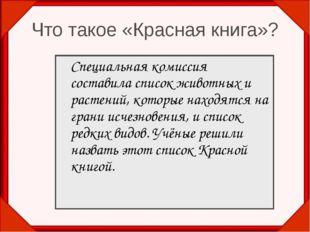Что такое «Красная книга»? Специальная комиссия составила список животных и