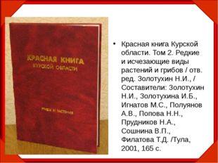 Красная книга Курской области. Том 2. Редкие и исчезающие виды растений и гри