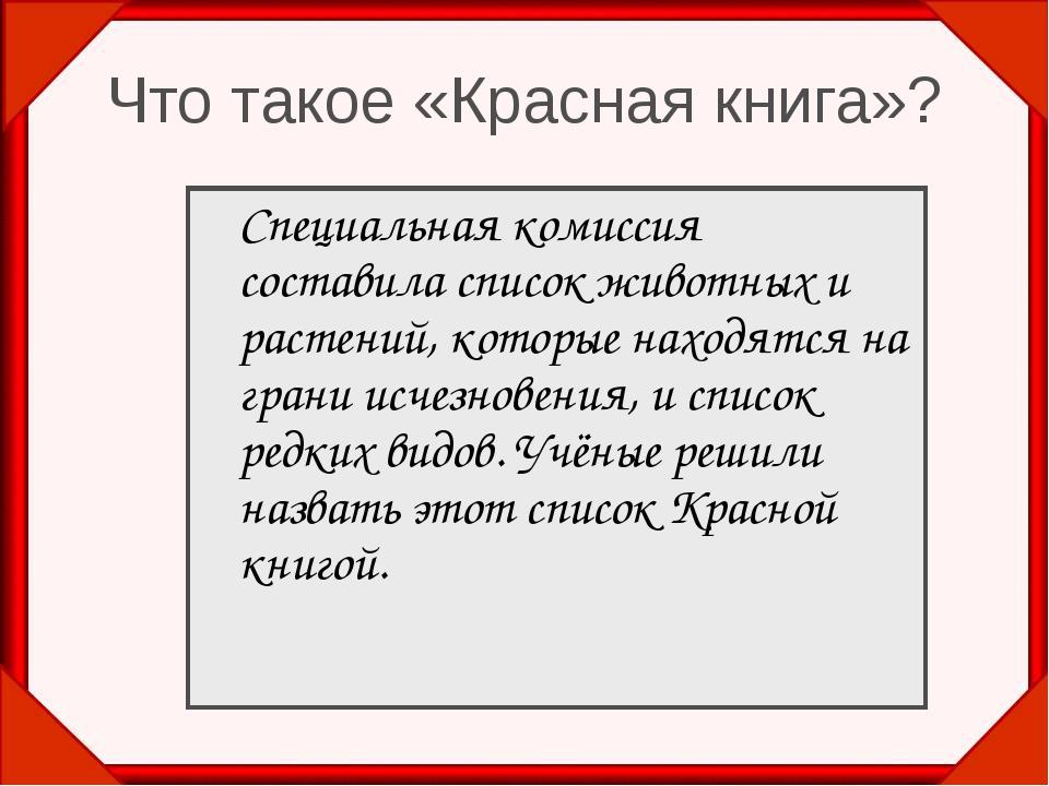 Что такое «Красная книга»? Специальная комиссия составила список животных и...