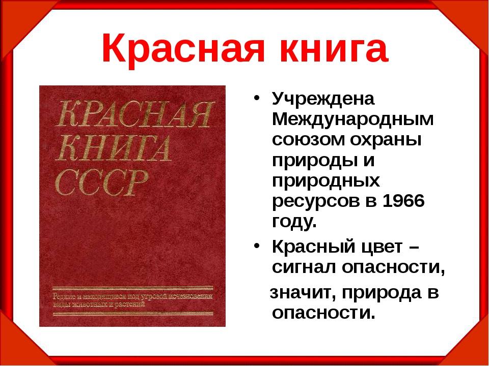 Красная книга Учреждена Международным союзом охраны природы и природных ресур...