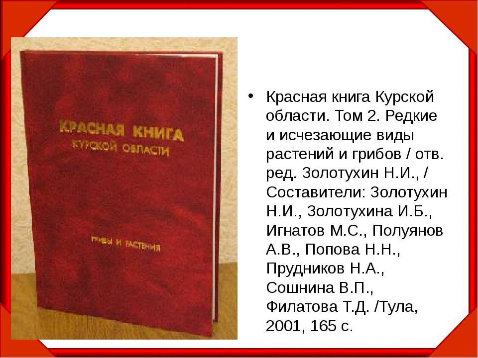 Красная книга Курской области. Том 2. Редкие и исчезающие виды растений и гри...