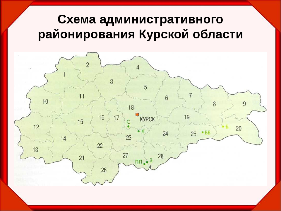 Схема административного районирования Курской области