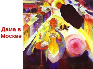 Дама в Москве Дама в Москве.