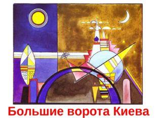 Большие ворота Киева Большие ворота Киева.