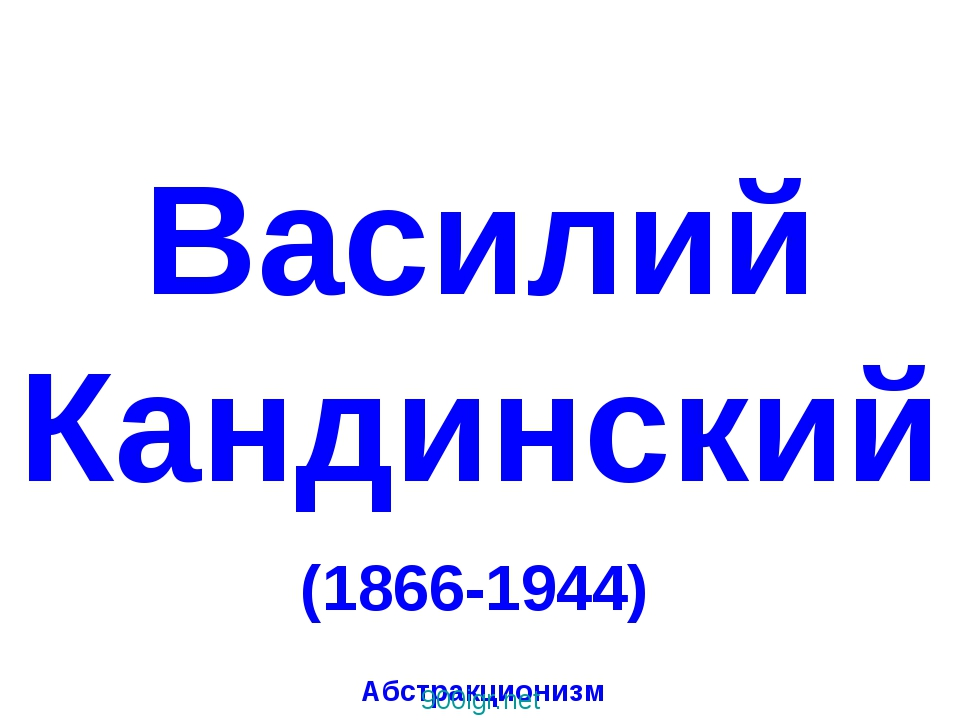 Василий Кандинский (1866-1944) Абстракционизм Василий Кандинский. (1866-1944)...