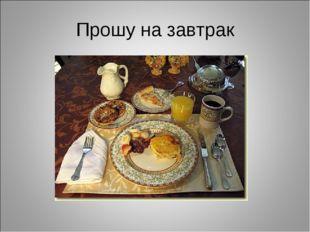 Прошу на завтрак