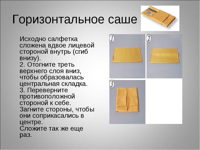 Горизонтальное саше Исходно салфетка сложена вдвое лицевой стороной внутрь (...
