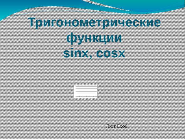 Тригонометрические функции sinx, cosx Лист Excel