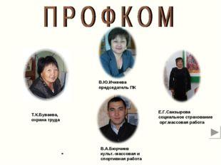 В.Ю.Ичкеева председатель ПК Е.Г.Санзырова социальное страхование орг.массовая