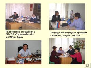 Партнерские отношения с СПК ПЗ «Первомайский» и СМО п. Адык Обсуждение насущн