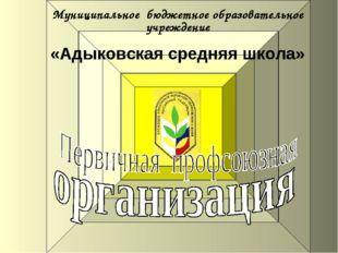 Профсоюз работников народного образования и науки РФ Профсоюз работников наро