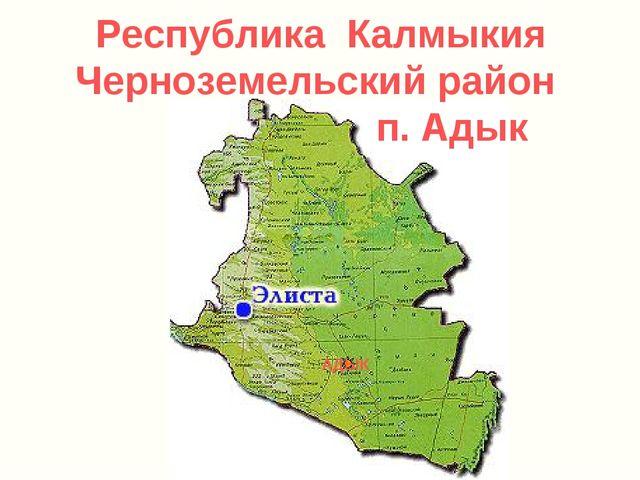 Республика Калмыкия Черноземельский район п. Адык АДЫК