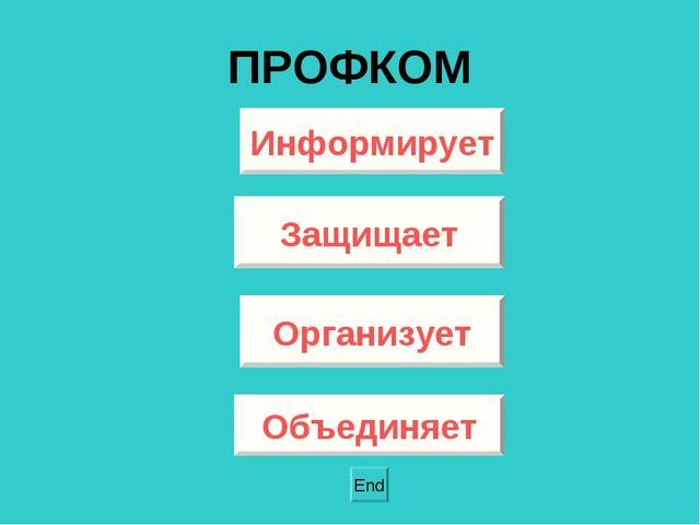 ПРОФКОМ Объединяет Защищает Организует Информирует End