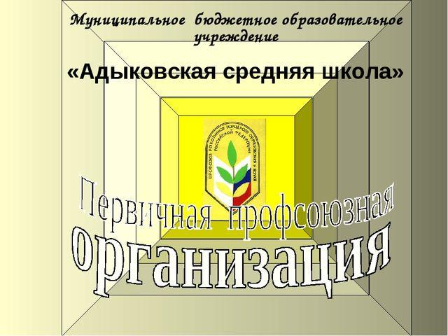 Профсоюз работников народного образования и науки РФ Профсоюз работников наро...