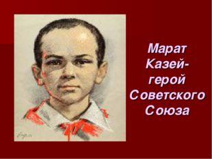 Марат Казей-герой СоветскогоСоюза