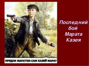 Последний бой Марата Казея