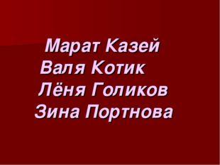 Марат Казей Валя Котик Лёня Голиков Зина Портнова