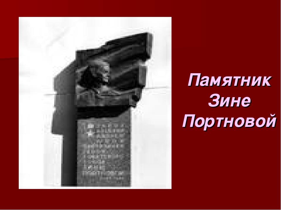 Памятник Зине Портновой