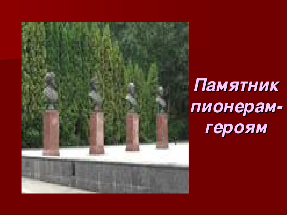 Памятник пионерам-героям