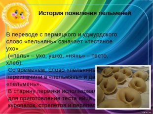 История появления пельменей В переводе с пермяцкого и удмурдского слово «пель