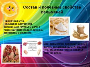 Состав и полезные свойства пельменей Пшеничная мука (насыщена клетчаткой, вит