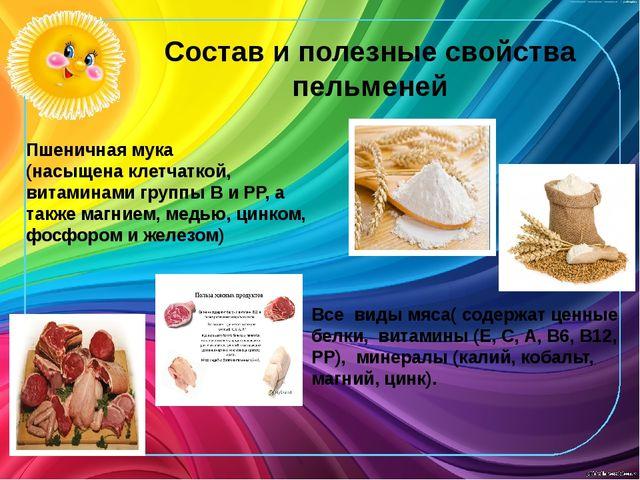 Состав и полезные свойства пельменей Пшеничная мука (насыщена клетчаткой, вит...