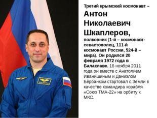 Третий крымский космонавт – Антон Николаевич Шкаплеров, полковник (1-й – кос