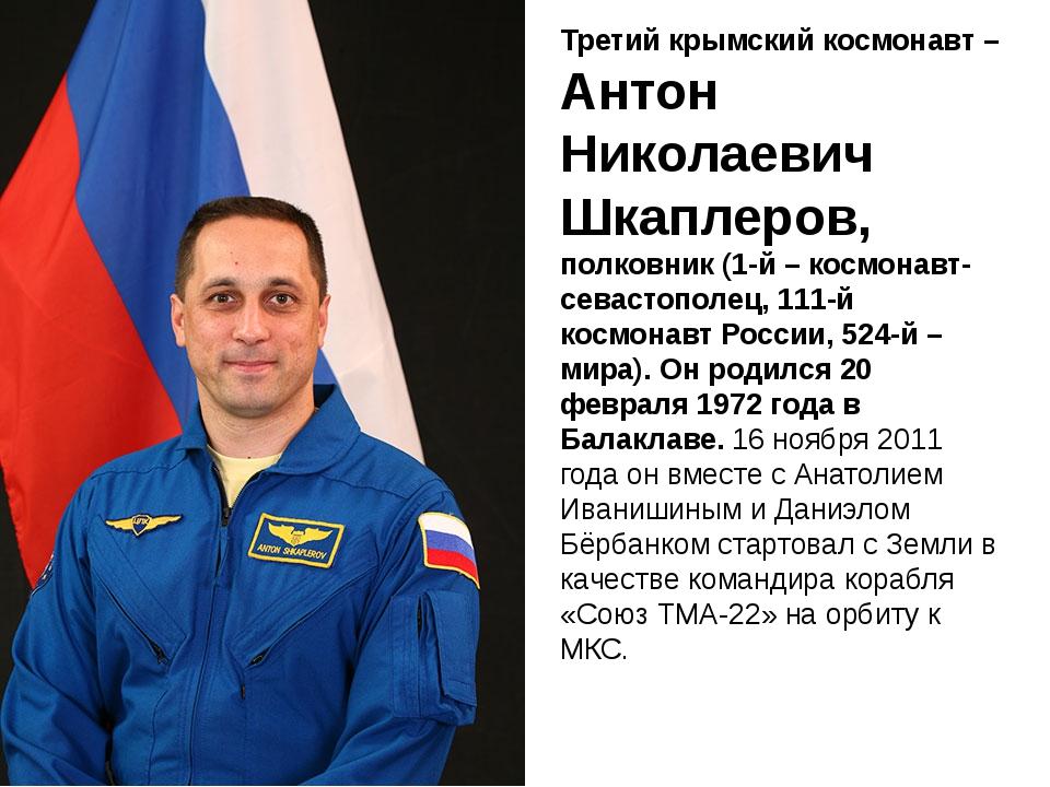 Третий крымский космонавт – Антон Николаевич Шкаплеров, полковник (1-й – кос...