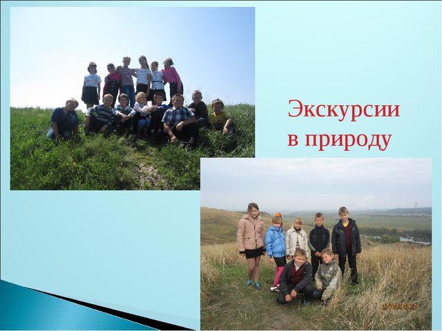 Экскурсия в природу
