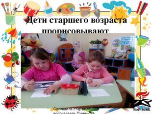 Дети старшего возраста прорисовывают Вечный огонь карандашом Составила старши