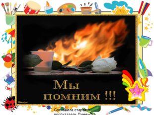 Составила старший воспитатель Пименова Т. Н.