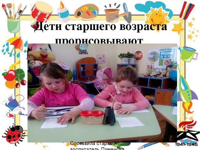 Дети старшего возраста прорисовывают Вечный огонь карандашом Составила старши...
