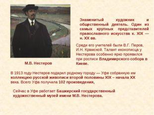 М.В. Нестеров Знаменитый художник и общественный деятель. Один из самых круп
