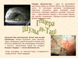 Пещера Шульган-таш— одна из крупнейших карстовых пещер на Южном Урале, где о
