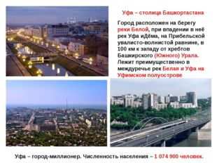 Уфа – столица Башкортастана Город расположен на берегу реки Белой, при впаде