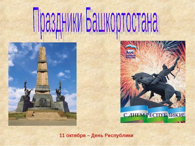 11 октября – День Республики
