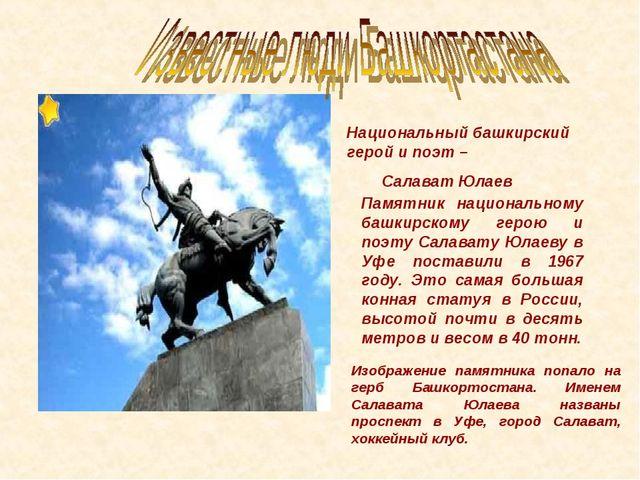 Национальный башкирский герой и поэт – Салават Юлаев Памятник национальному...