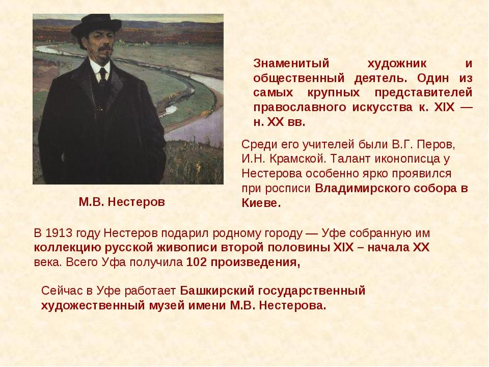 М.В. Нестеров Знаменитый художник и общественный деятель. Один из самых круп...